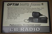Радиостанция Optim Satellite в упаковке