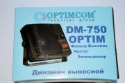Внешний динамик DM-750 в упаковке